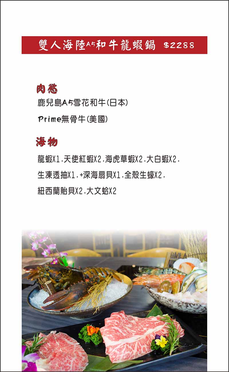 雙人海陸和牛龍蝦鍋-公益路燒烤推薦野安