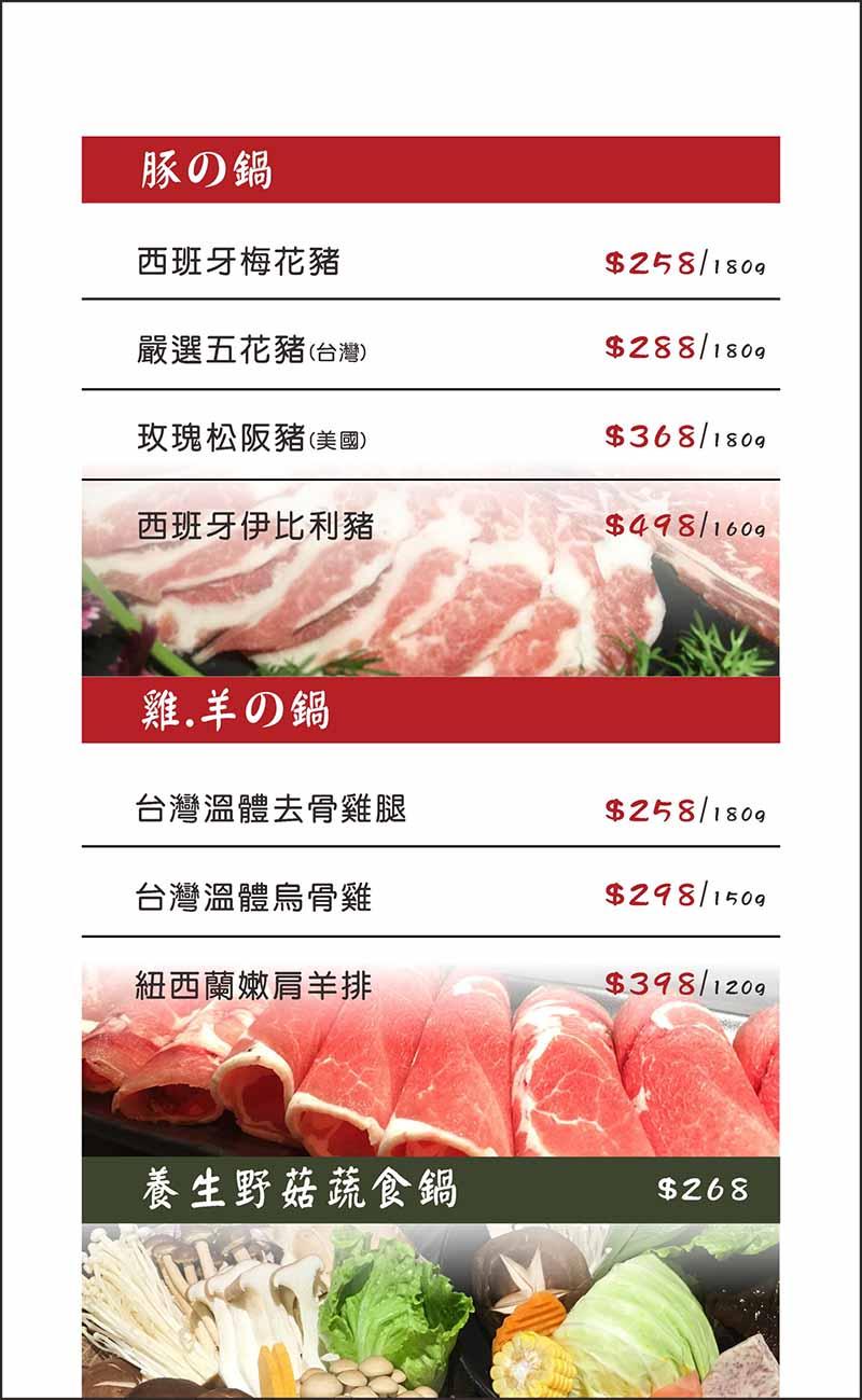 豚、雞、羊、養生野菇蔬食鍋