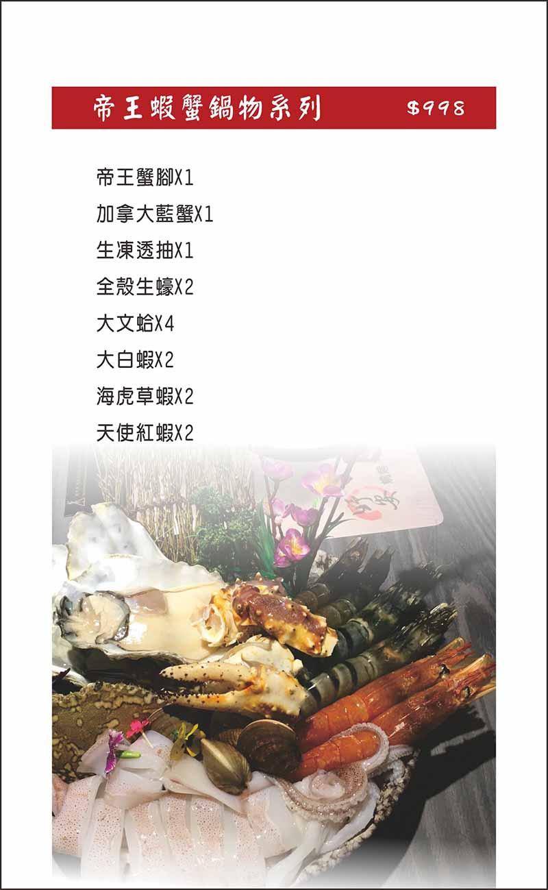 帝王蝦蟹鍋物系列-公益路燒烤推薦野安