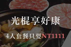 台中火鍋推薦-野安燒烤