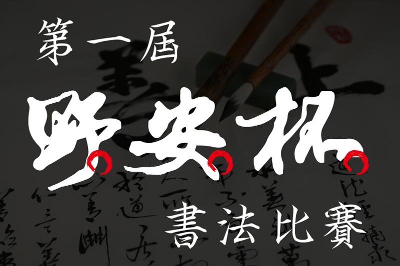 台中公益路燒烤推薦-野安杯書法大賽