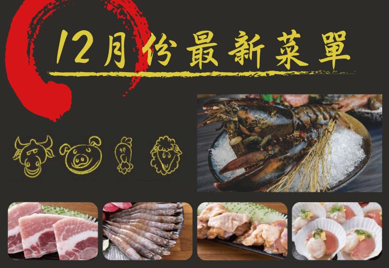 野安菜單-台中燒烤推薦