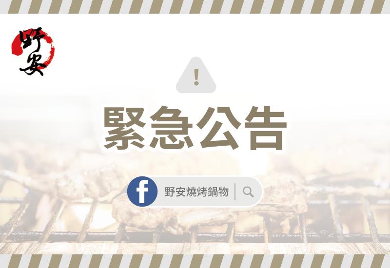 防疫店休公告-台中燒烤推薦