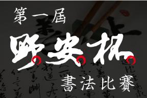 野安杯-台中公益路燒烤推薦
